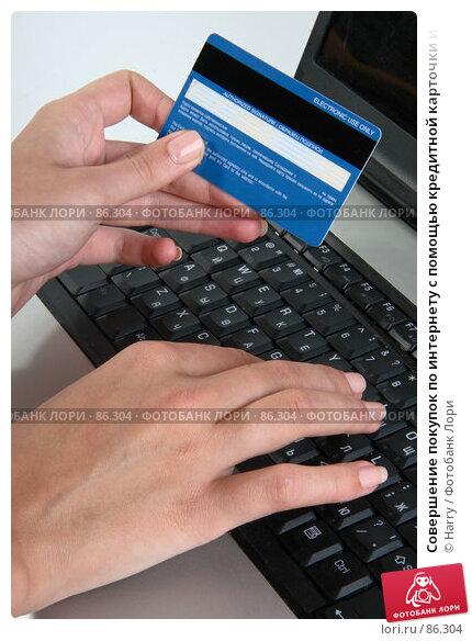 Совершение покупок по интернету с помощью кредитной карточки и ноубука, фото № 86304, снято 23 июня 2007 г. (c) Harry / Фотобанк Лори