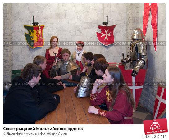 Купить «Совет рыцарей Мальтийского ордена», эксклюзивное фото № 212912, снято 16 февраля 2008 г. (c) Яков Филимонов / Фотобанк Лори