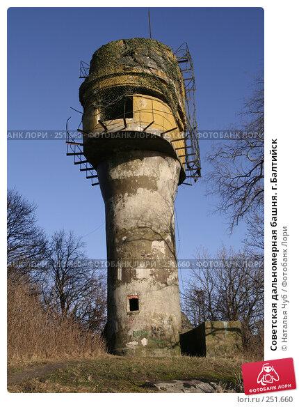Советская дальномерная башня. г.Балтийск, фото № 251660, снято 25 февраля 2008 г. (c) Наталья Чуб / Фотобанк Лори