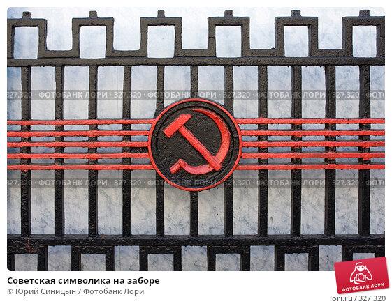 Советская символика на заборе, фото № 327320, снято 13 июня 2008 г. (c) Юрий Синицын / Фотобанк Лори