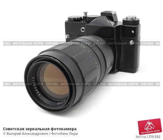 Купить «Советская зеркальная фотокамера», фото № 219592, снято 6 марта 2008 г. (c) Валерий Александрович / Фотобанк Лори