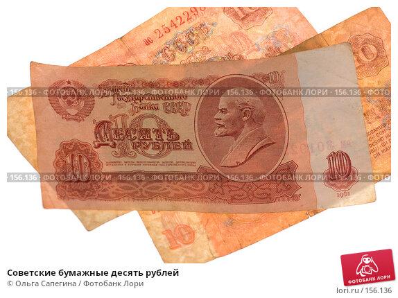 Советские бумажные десять рублей, фото № 156136, снято 22 июля 2007 г. (c) Ольга Сапегина / Фотобанк Лори