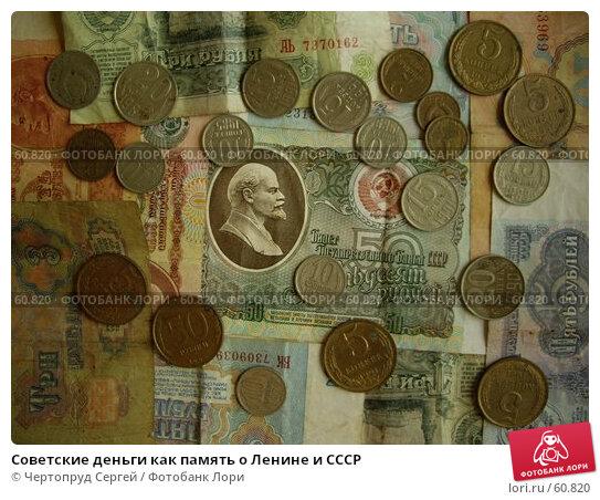 Купить «Советские деньги как память о Ленине и СССР», фото № 60820, снято 12 июля 2007 г. (c) Чертопруд Сергей / Фотобанк Лори