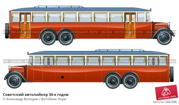Советский автолайнер 30-х годов, иллюстрация № 324544 (c) Александр Володин / Фотобанк Лори