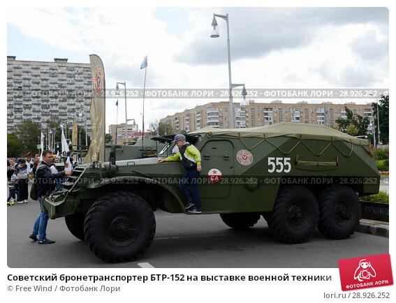 Купить «Советский бронетранспортер БТР-152 на выставке военной техники», фото № 28926252, снято 9 сентября 2017 г. (c) Free Wind / Фотобанк Лори
