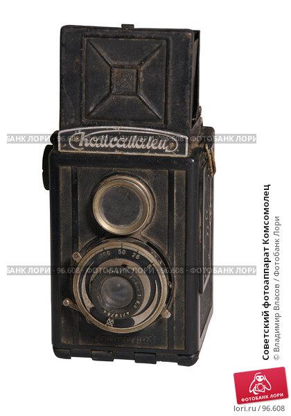 Советский фотоаппарат Комсомолец, фото № 96608, снято 11 октября 2007 г. (c) Владимир Власов / Фотобанк Лори