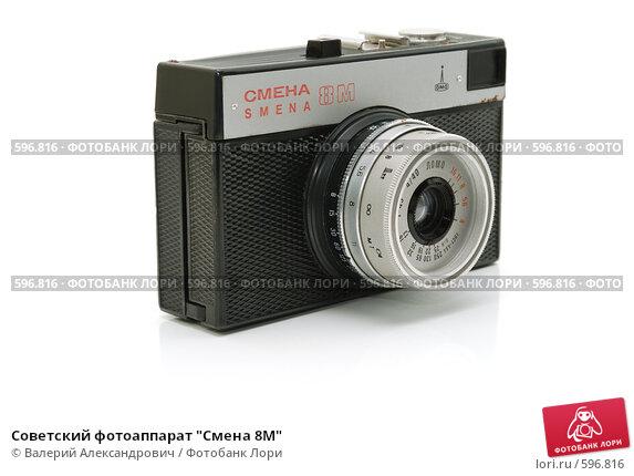"Советский фотоаппарат ""Смена 8М"" (2008 год). Редакционное фото, фотограф Валерий Александрович / Фотобанк Лори"