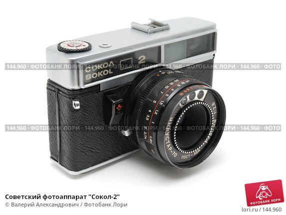 "Советский фотоаппарат ""Сокол-2"", фото № 144960, снято 3 декабря 2007 г. (c) Валерий Александрович / Фотобанк Лори"