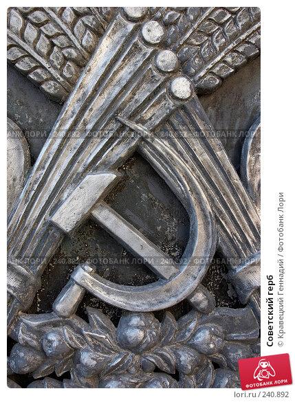 Советский герб, фото № 240892, снято 23 мая 2017 г. (c) Кравецкий Геннадий / Фотобанк Лори