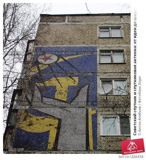 Советский спутник и спутниковая антенна: от идеи до ширпотреба, фото № 224616, снято 12 февраля 2008 г. (c) Антон Алябьев / Фотобанк Лори