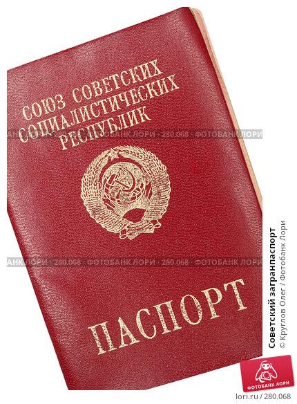 Советский загранпаспорт, фото № 280068, снято 11 мая 2008 г. (c) Круглов Олег / Фотобанк Лори