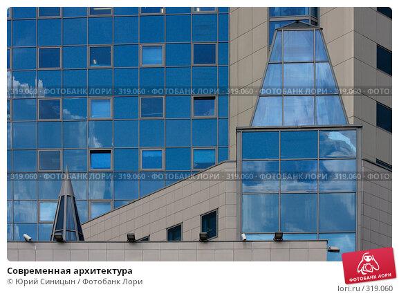 Современная архитектура, фото № 319060, снято 28 мая 2008 г. (c) Юрий Синицын / Фотобанк Лори
