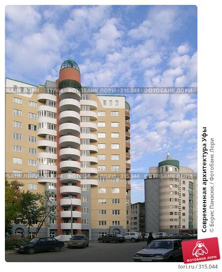 Современная архитектура Уфы, фото № 315044, снято 21 сентября 2004 г. (c) Борис Панасюк / Фотобанк Лори
