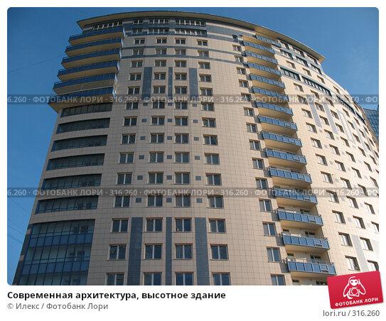 Современная архитектура, высотное здание, фото № 316260, снято 24 мая 2008 г. (c) Морковкин Терентий / Фотобанк Лори