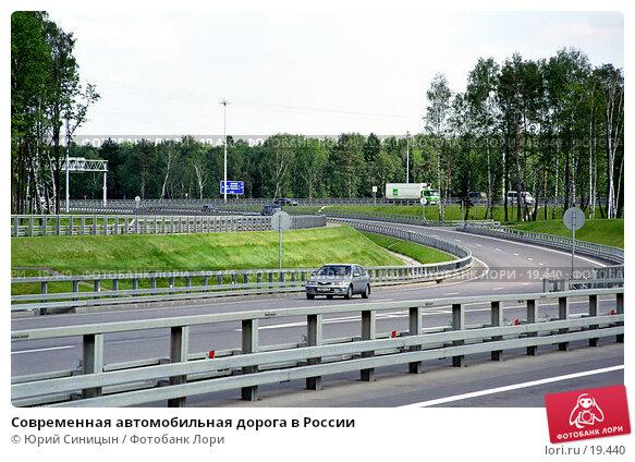 Современная автомобильная дорога в России, фото № 19440, снято 30 апреля 2017 г. (c) Юрий Синицын / Фотобанк Лори