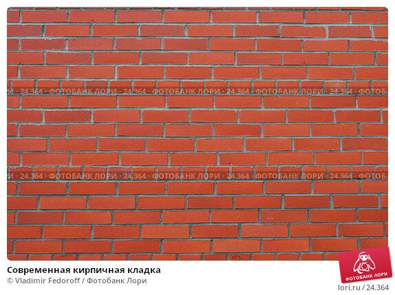 Купить «Современная кирпичная кладка», фото № 24364, снято 24 октября 2006 г. (c) Vladimir Fedoroff / Фотобанк Лори