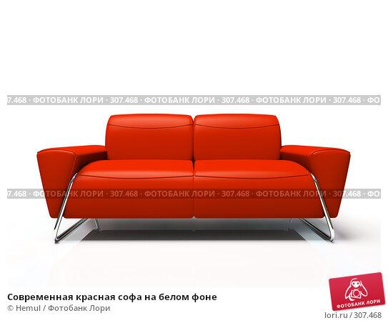 Современная красная софа на белом фоне, иллюстрация № 307468 (c) Hemul / Фотобанк Лори
