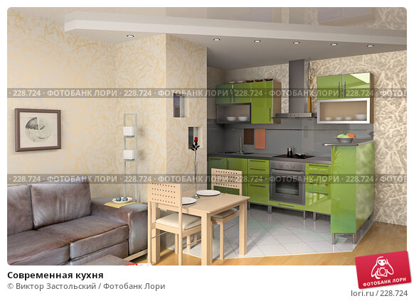 Современная кухня, иллюстрация № 228724 (c) Виктор Застольский / Фотобанк Лори