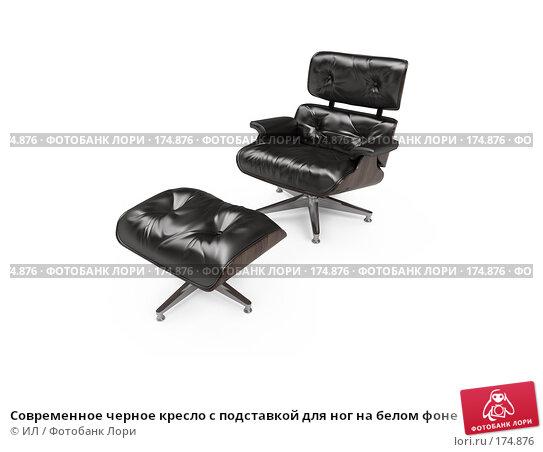 Купить «Современное черное кресло с подставкой для ног на белом фоне», иллюстрация № 174876 (c) ИЛ / Фотобанк Лори
