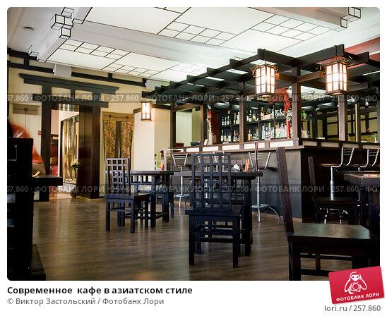 Купить «Современное  кафе в азиатском стиле», фото № 257860, снято 6 апреля 2008 г. (c) Виктор Застольский / Фотобанк Лори