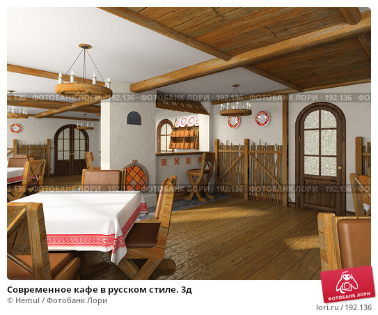 Современное кафе в русском стиле. 3д, иллюстрация № 192136 (c) Hemul / Фотобанк Лори