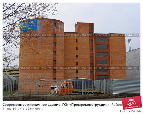 Купить «Современное кирпичное здание. ГСК «Промреконструкция». Район Северное Измайлово. Сиреневый бульвар, 83. Москва», эксклюзивное фото № 257376, снято 16 апреля 2008 г. (c) lana1501 / Фотобанк Лори