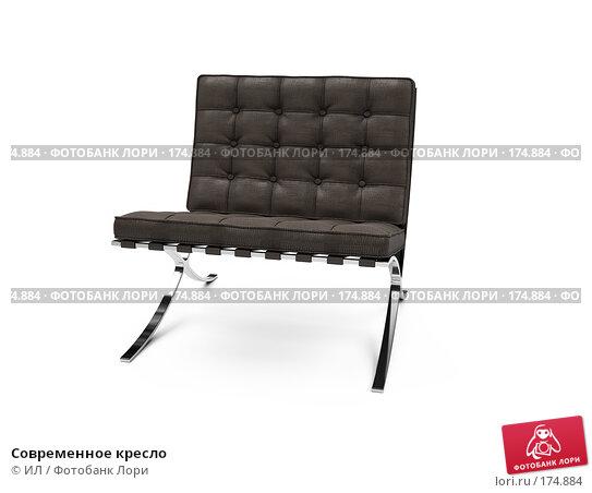 Купить «Современное кресло», иллюстрация № 174884 (c) ИЛ / Фотобанк Лори