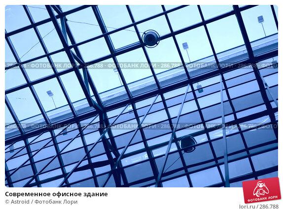 Современное офисное здание, фото № 286788, снято 26 апреля 2008 г. (c) Astroid / Фотобанк Лори