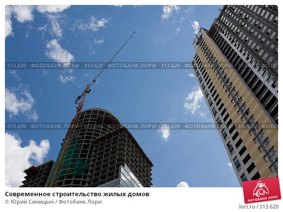 Современное строительство жилых домов, фото № 313620, снято 30 мая 2008 г. (c) Юрий Синицын / Фотобанк Лори