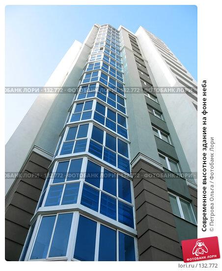 Купить «Современное высотное здание на фоне неба», фото № 132772, снято 23 ноября 2007 г. (c) Петрова Ольга / Фотобанк Лори