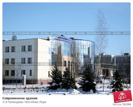 Современное здание, фото № 38584, снято 31 января 2007 г. (c) A Челмодеев / Фотобанк Лори