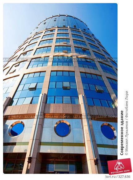 Современное здание, фото № 327636, снято 12 июля 2007 г. (c) Михаил Лукьянов / Фотобанк Лори