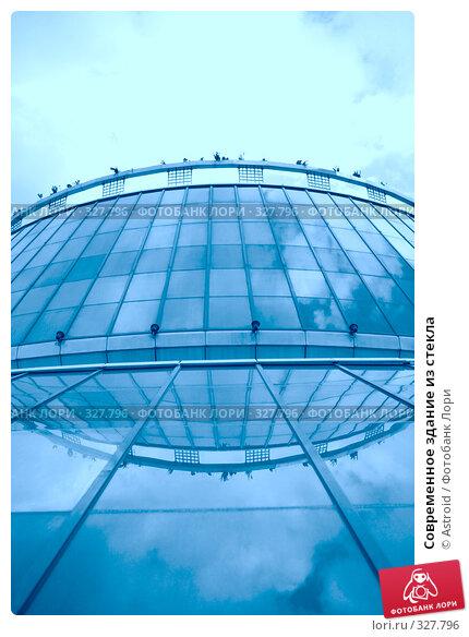 Современное здание из стекла, фото № 327796, снято 11 июня 2008 г. (c) Astroid / Фотобанк Лори