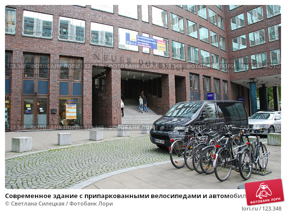 Современное здание с припаркованными велосипедами и автомобилями, фото № 123348, снято 2 октября 2007 г. (c) Светлана Силецкая / Фотобанк Лори