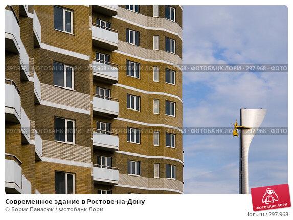 Современное здание в Ростове-на-Дону, фото № 297968, снято 23 мая 2008 г. (c) Борис Панасюк / Фотобанк Лори
