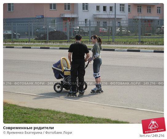 Современные родители, фото № 249216, снято 12 апреля 2008 г. (c) Яременко Екатерина / Фотобанк Лори