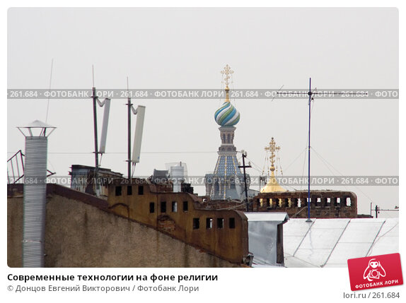 Современные технологии на фоне религии, фото № 261684, снято 17 апреля 2008 г. (c) Донцов Евгений Викторович / Фотобанк Лори