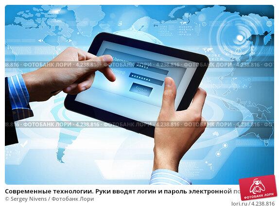 Купить «Современные технологии. Руки вводят логин и пароль электронной почты на экране планшетного компьютера на фоне карты мира», фото № 4238816, снято 5 ноября 2012 г. (c) Sergey Nivens / Фотобанк Лори