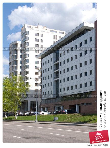 Купить «Современные здания», фото № 263948, снято 26 апреля 2008 г. (c) urchin / Фотобанк Лори