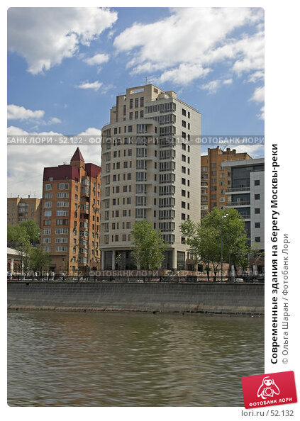 Современные здания на берегу Москвы-реки, фото № 52132, снято 15 мая 2007 г. (c) Ольга Шаран / Фотобанк Лори