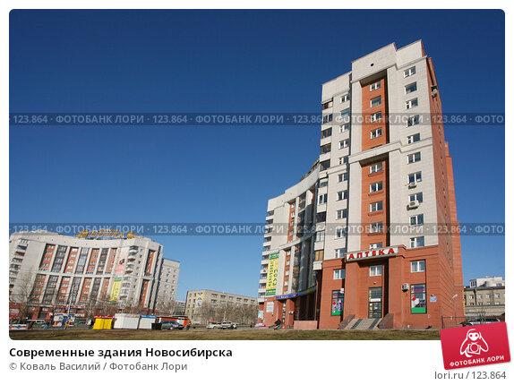 Современные здания Новосибирска, фото № 123864, снято 5 ноября 2006 г. (c) Коваль Василий / Фотобанк Лори