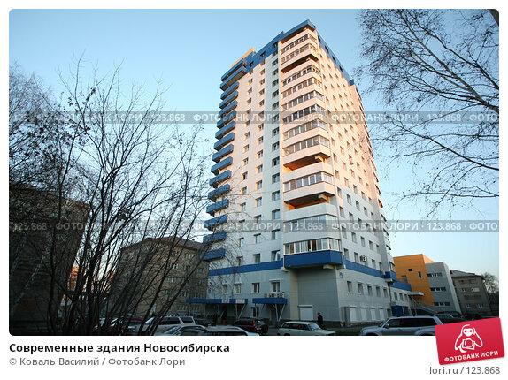 Купить «Современные здания Новосибирска», фото № 123868, снято 7 ноября 2006 г. (c) Коваль Василий / Фотобанк Лори