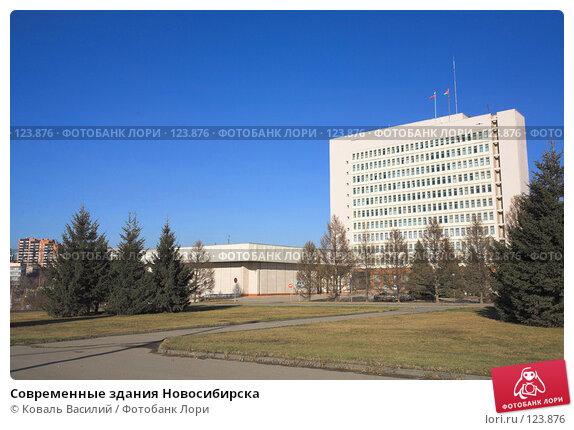 Современные здания Новосибирска, фото № 123876, снято 5 ноября 2006 г. (c) Коваль Василий / Фотобанк Лори