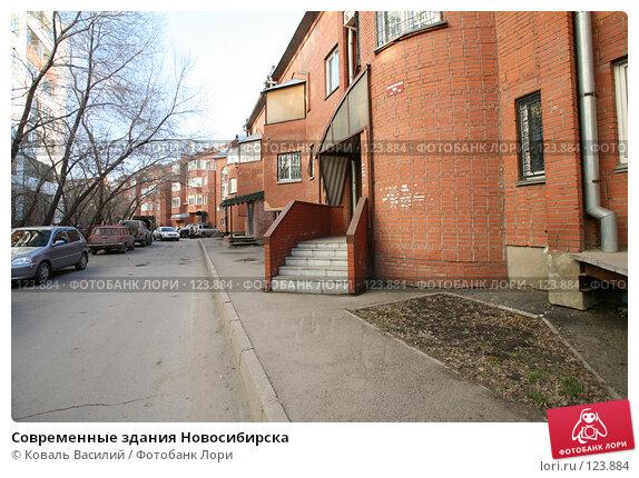 Современные здания Новосибирска, фото № 123884, снято 7 ноября 2006 г. (c) Коваль Василий / Фотобанк Лори