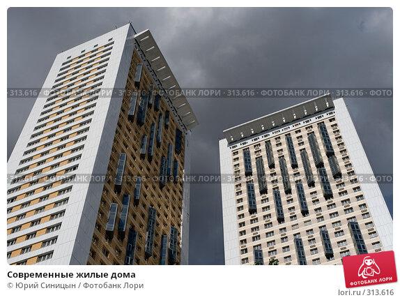 Современные жилые дома, фото № 313616, снято 30 мая 2008 г. (c) Юрий Синицын / Фотобанк Лори
