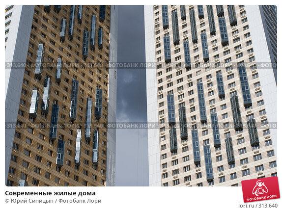Современные жилые дома, фото № 313640, снято 30 мая 2008 г. (c) Юрий Синицын / Фотобанк Лори