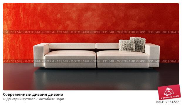 Современный дизайн дивана, иллюстрация № 131548 (c) Дмитрий Кутлаев / Фотобанк Лори