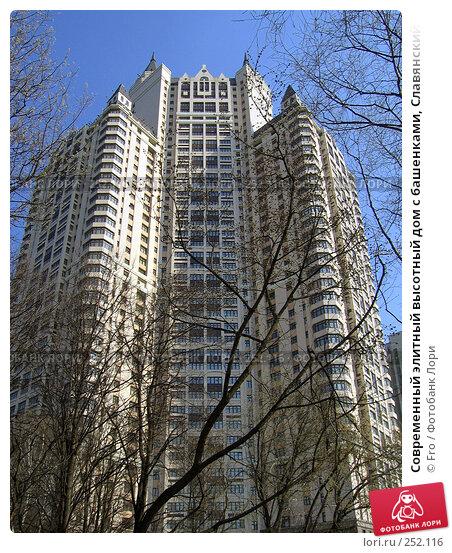 Купить «Современный элитный высотный дом с башенками, Славянский бульвар, Москва», фото № 252116, снято 1 мая 2006 г. (c) Fro / Фотобанк Лори