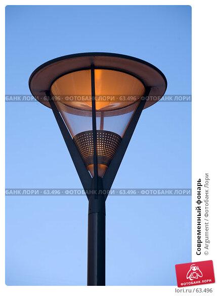 Современный фонарь, фото № 63496, снято 29 января 2007 г. (c) Argument / Фотобанк Лори