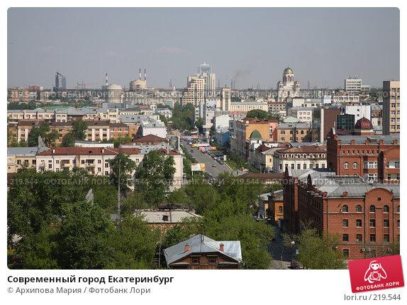 Купить «Современный город Екатеринбург», фото № 219544, снято 28 мая 2007 г. (c) Архипова Мария / Фотобанк Лори